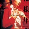 『花様年華』(2000年) あらすじ