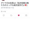 ダイヤのA名言botは松井裕樹のエッチな母さんだよ♥