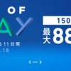 【DAYS OF PLAY】PS StoreでPS4のゲームが最大88%OFF!150タイトル以上