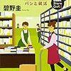 書店ガール 4 (PHP文芸文庫) / 碧野圭 (asin:4569763561)