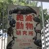 【夏休み、おでかけ】名古屋市科学館の特別展絶滅動物研究所に行ってきました。