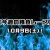 【今週の勝負レース】 10月 9日 (土)!