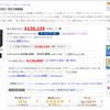 高級コンデジRX100M6を格安の33.3%引きで購入する方法!実質無料も!?