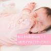 【育児】夜泣きの原因は何!?1歳児ママはこうやって対応した!