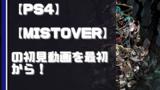 【初見動画】PS4【MISTOVER】を遊んでみての評価と感想!【PS5でプレイ】