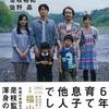 是枝裕和さん、佐野晶さんの「そして父になる」を読みました