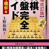 上野裕和『【増補改訂版】将棋・序盤完全ガイド 振り飛車編』