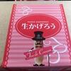 【和歌山(白浜)】「福菱」本店でしか食べれない「生かげろう」