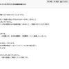 【報告履歴】2019年2月01(金)メール
