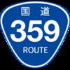 No.036 国道359号