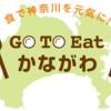 神奈川県「GoToEatキャンペーン」 コンビニとLINEで11月6日から食事券(クーポン券)を販売!!