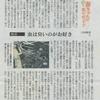 西日本新聞連載第7話 未熟堆肥に虫が集まる