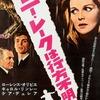 映画感想 - バニー・レークは行方不明(1965)