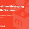 PHPカンファレンス2017でFirebase Realtime Databaseについて登壇してきました #phpcon2017
