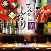 【オススメ5店】原宿・青山・表参道(東京)にあるうどんが人気のお店