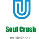 SoulCrush 良い音楽と本に出逢える blog
