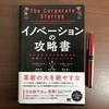 【書評】『イノベーションの攻略書』テンダイ ヴィキ