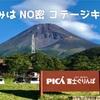 """夏休みは""""NO密""""コテージキャンプ@PICA富士ぐりんぱ"""