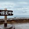 【番外】北海道ひとりサウナ・温泉旅 - 2日目(登別~襟裳岬~帯広)