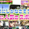 東京にしかなさそうな女性に人気なグルメスポット!(ヒルナンデス2016/06/23)