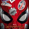 「スパイダーマン:ファー・フロム・ホーム」 ★★★★ 4.2