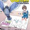 Kindleセールで「月刊群雛」99円(1/31まで) #群雛