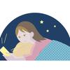 眠れない時の対処法はどんなこと?日常生活を見直すことに鍵ありです