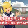 【VRChatワールド紹介】銀河鉄道が待つ駅へ!!!発車時刻に間に合うのか!?