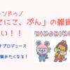【キャンドゥ】「にこにこ、ぷん」の雑貨でサンリオプロデュースで可愛い!