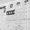 パネルディスカッションの内容(朝日新聞)