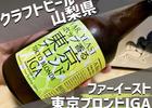 成城石井限定販売!『Far Yeast(ファーイーストブリューイング) ホップ香る東京ブロンド IGA』をキメた!