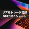 【トレード記録】GBP/USDショート【0522】