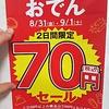 ファミリーマートのおでんが税込み70円になるセールの予告だぞ!チラシ発行までする理由とは?