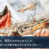 【FGO】劉邦の剣と荊軻の匕首が「都牟刈」の原点