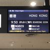 2018年の今頃は、香港に出張していた。