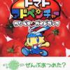 トマトアドベンチャーのゲームと攻略本と漫画の中で どの作品が最もレアなのか?