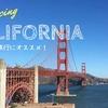 夏休みの旅行先に迷ったら、アメリカ・カリフォルニア!