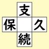 【脳トレ】漢字穴埋め 317問目