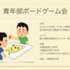 【青年部企画】ボードゲーム会