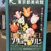 「画家一族150年の系譜 ブリューゲル展」  東京都美術館