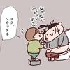トイレトレーニング~本番3日目~