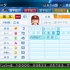 【サクセス選手】坂本 ゲン(二塁手)【パワナンバー・パスワード】