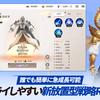 【エピックファンタジー】最新情報で攻略して遊びまくろう!【iOS・Android・リリース・攻略・リセマラ】新作の無料スマホゲームアプリが配信開始!