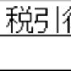 1億円プレーヤーの年間インカムゲイン