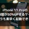 iPhone 11 Proの駆動時間が50%アップするケース!カメラも素早く起動できる!