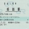 姫路駅 普通入場券