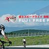 3月9日 自転車走行会 2019 FUJI FREE RIDE+SUNSET 28日〆切り間近