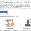 KMSに鍵を登録する方法