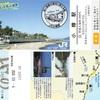 小樽駅 北の大地の入場券