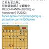 やねうら王が将棋倶楽部24にきました